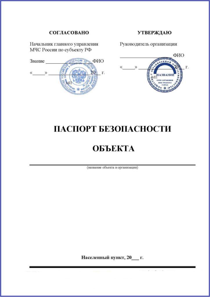 Декларация соответствия требованиям технического регламента
