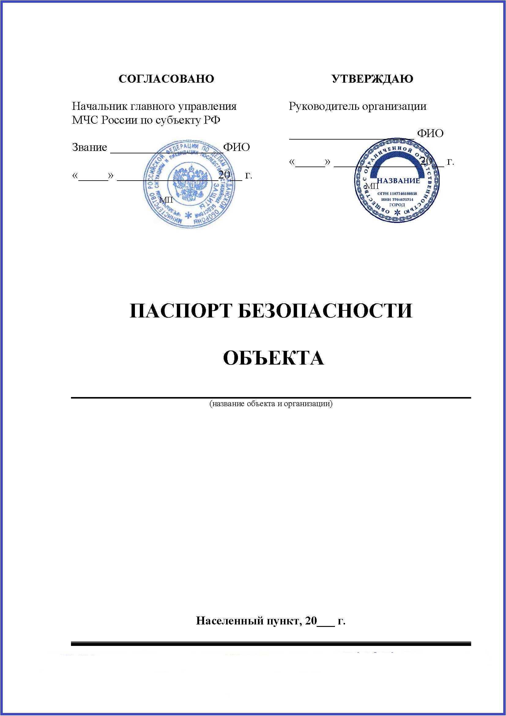 Паспорт безопасности объекта