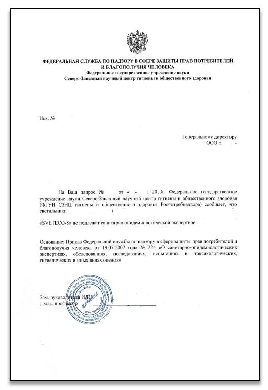 Разъяснительное письмо РосПотребНадзора