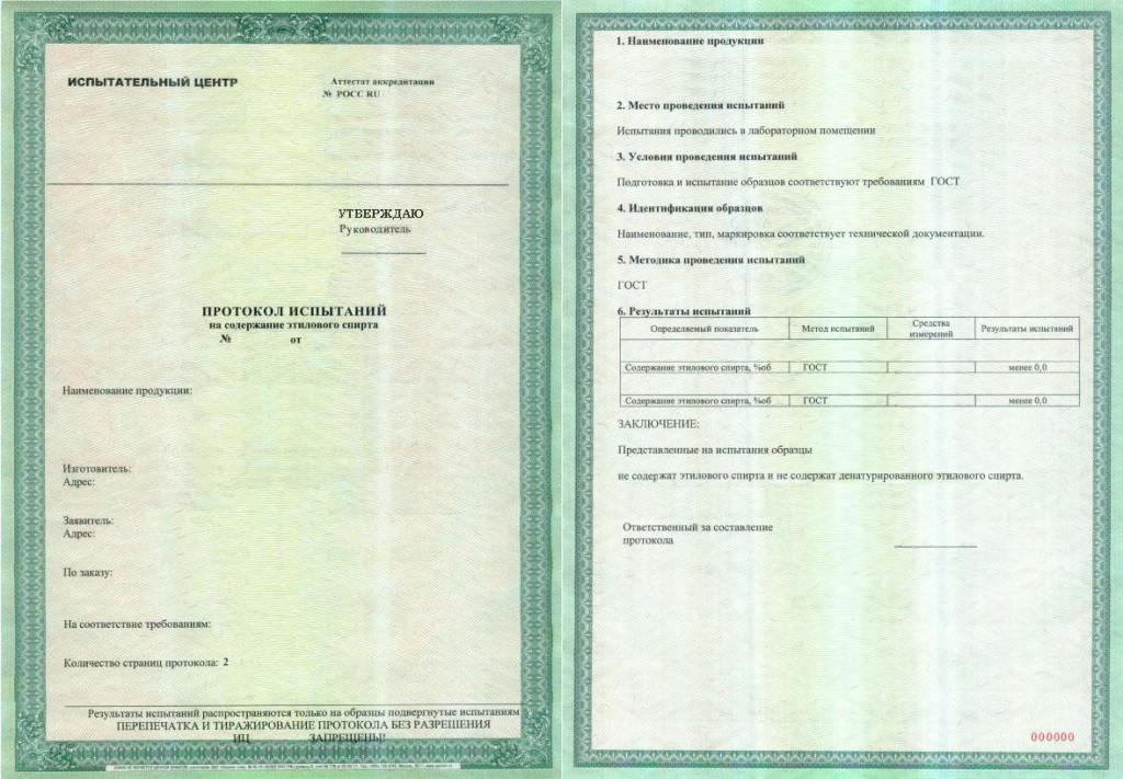 Протокол на спиртосодержащую продукцию (Образец)