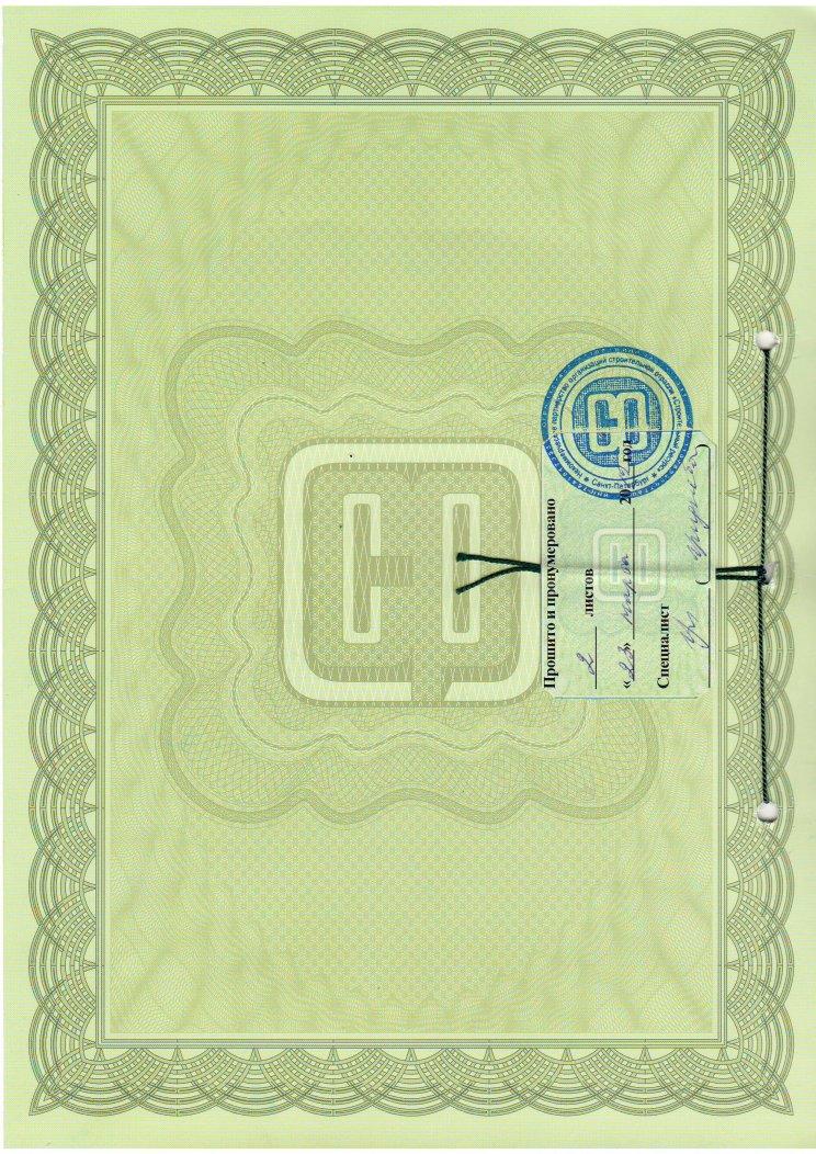 Фото сертификата_1
