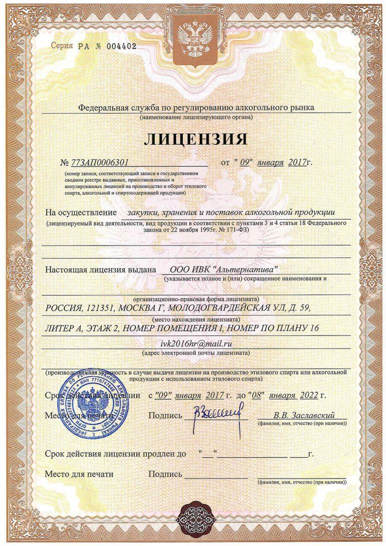Лицензия на алкогольную продукцию