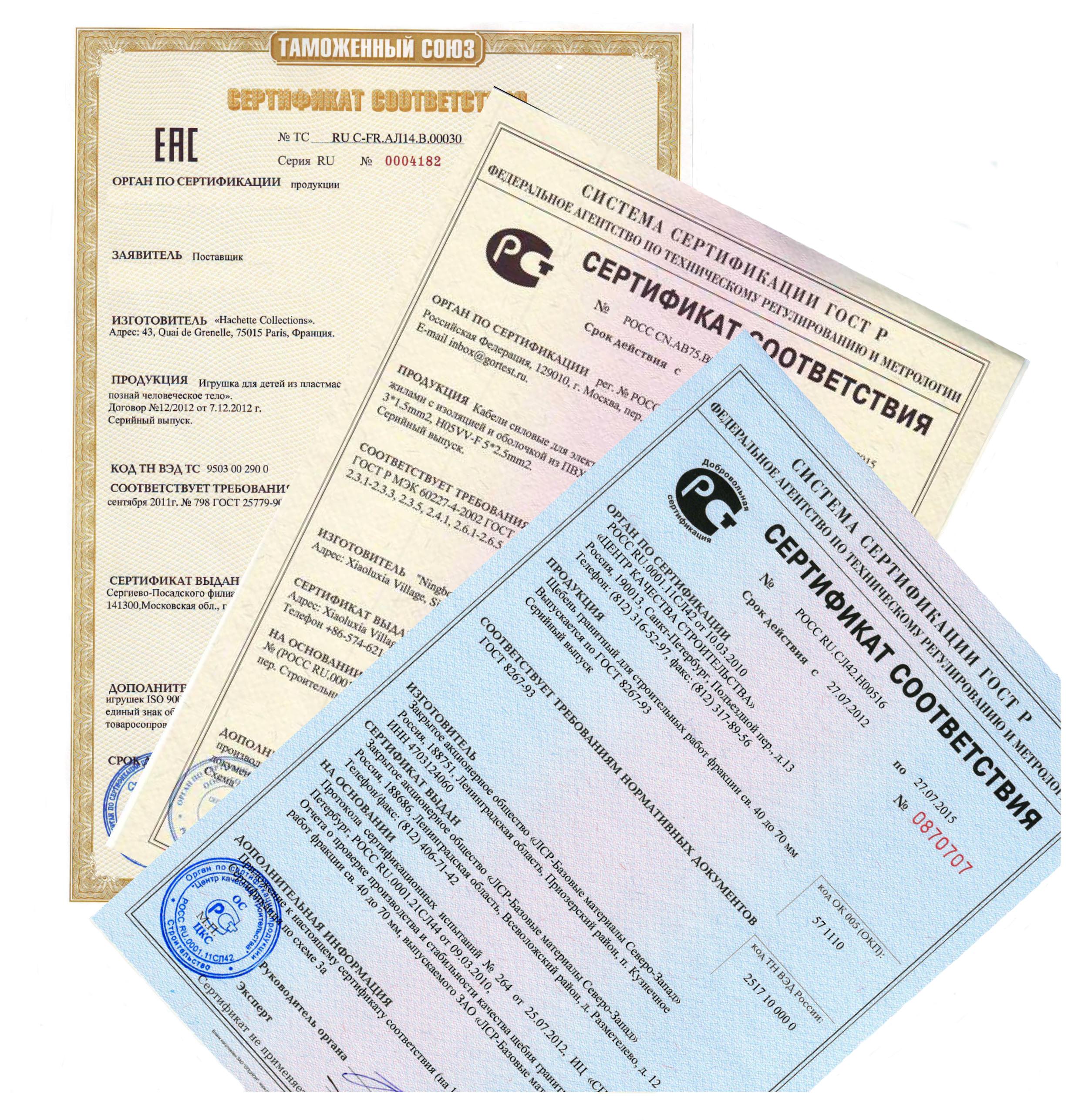 картинка сертификата на товаров выписан вам